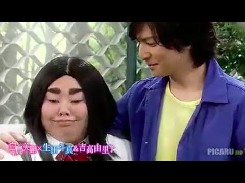 【白鳥美麗物語】生田斗真竟對白鳥出手了!(生田斗真、吉高由里子、渡邊直美)
