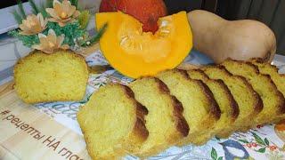 Тыквенный Хлеб в духовке Яркий с Медовым Ароматом рецепты На глазок