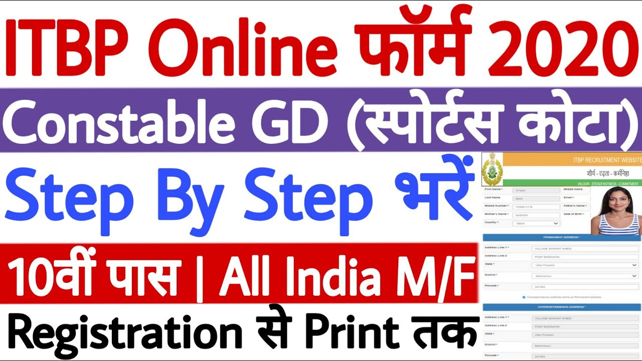 ITBP Sports Quota Online Form 2020 Kaise Bhare | How to Fill ITBP Constable GD Online Form 2020