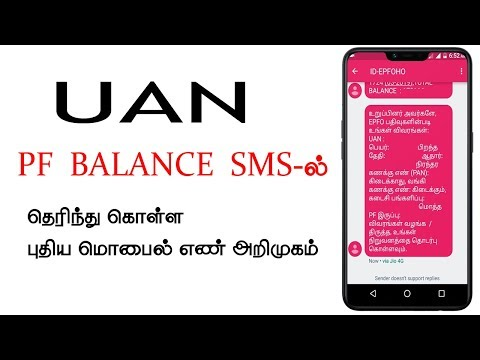 #pf Balance Check By Sms | Uan Account Balance Check Tamil | Do Something New