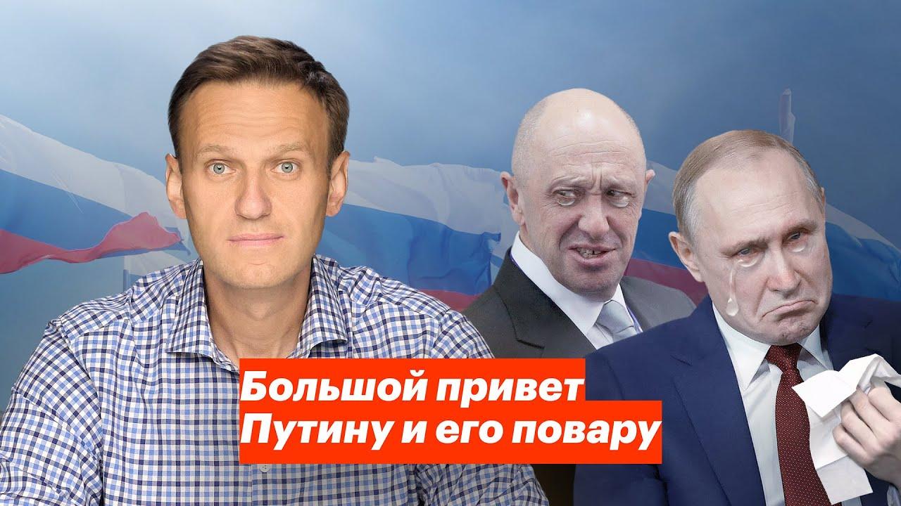 Большой привет Путину и его повару