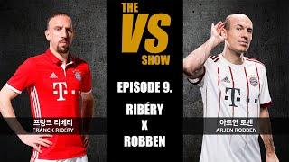 리베리 VS 로벤 (RIBERY VS ROBBEN)