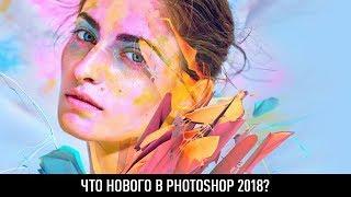 Что нового в photoshop 2018?