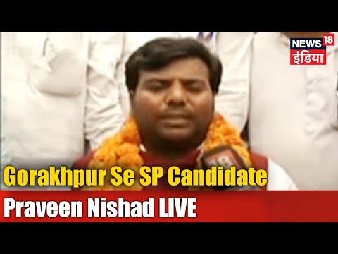 Gorakhpur se SP Candidate Praveen Nishad LIVE   News18 India