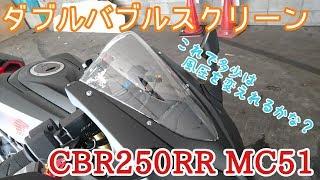 【パーツ紹介 #13】ダブルバブルスクリーン  CBR250RR  MC51