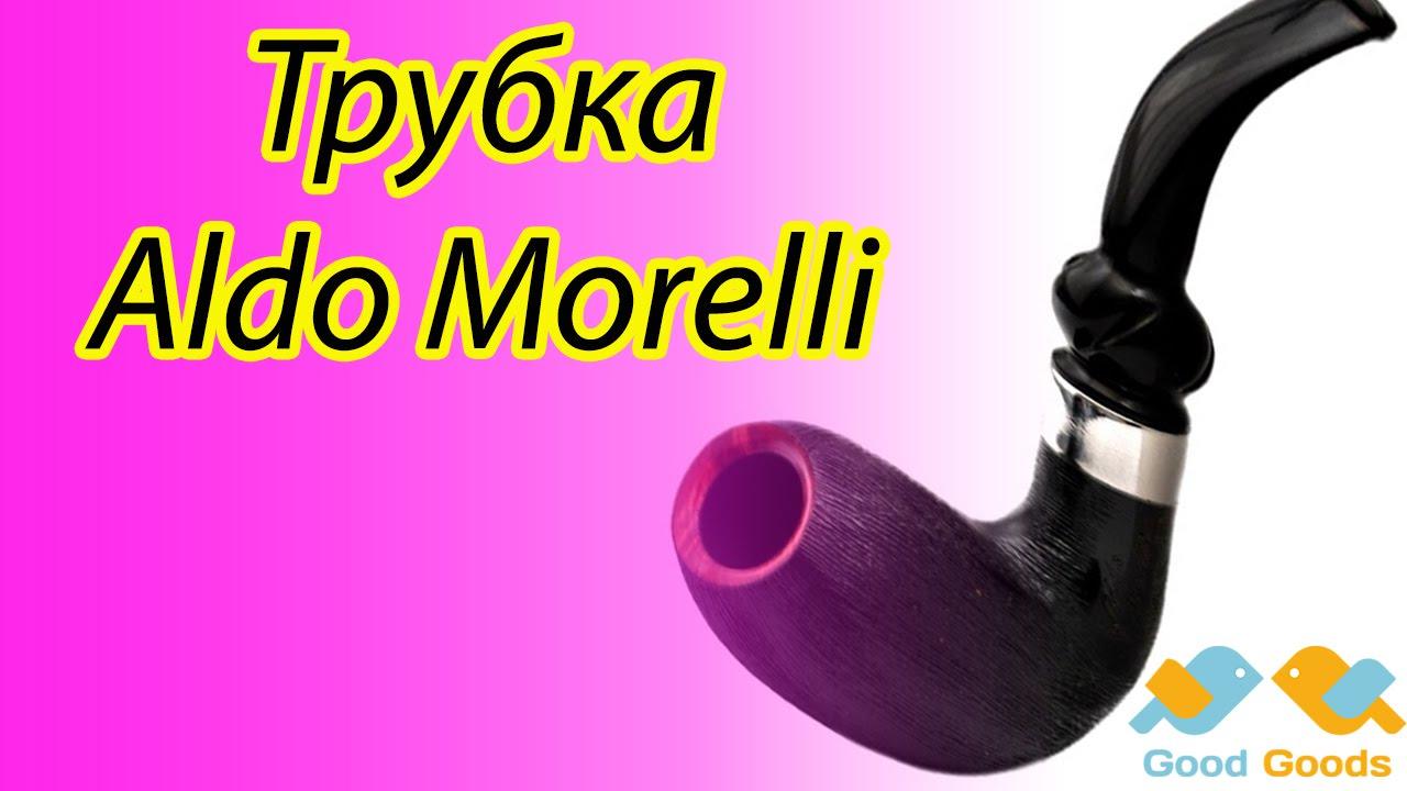 Трубка ELENPIPE № 255. Купить трубки с доставкой по Украине - YouTube