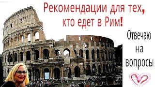 Что надо знать перед поездкой в Рим? Мой опыт и рекомендации.(В этом видео я отвечу на вопросы зрителей, поделюсь своим опытом поездок в Рим, расскажу об опасностях, подс..., 2014-10-24T05:00:01.000Z)