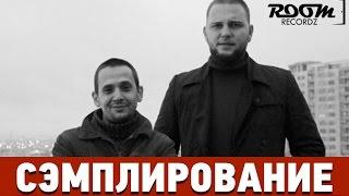 Сэмплирование: Создание минуса Каспийский Груз - Доедешь-Пиши