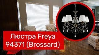 Люстра FREYA 94371 (FREYA Brossard FR2904-PL-05-BZ) обзор