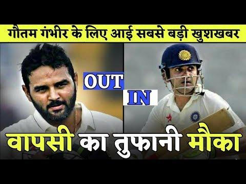 अगली सीरीज के लिए भारतीय टीम में हो गये चौकानेवाले बदलाव गौतम गंभीर की होगी वापसी.