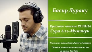 "Басир Дураку. Сура ""Аль-Муминун"". (1-11)"