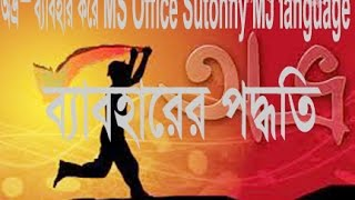 How to type bangla use Avro  at  MS Office use to language Sutonny MJ