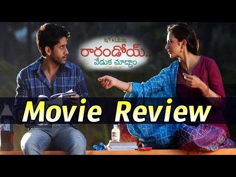 Rarandoi Veduka Chudham Movie Review Rating | rarandoi veduka chuddam telugu movie review