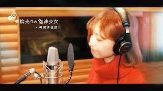神田沙也加が歌ってみたら... ッ!? CDアルバムを作っていただけるとい...