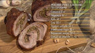 М'ясний рулет із зеленню та горіхами - рецепти Сенічкіна