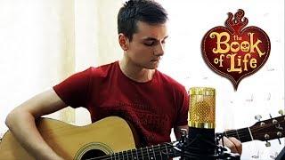 Книга Жизни - Песня извинение (acoustic cover by Laki Music)
