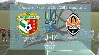 ДЮФЛУ 2018-19 U-17 Ворскла Полтава - Шахтар Донецьк м.Полтава 3.11.2018