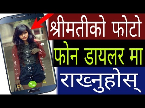 श्रीमतीको Photo Phone Dial Pad मा राख्नुहोस् | How To Set Photo In Dialer Background | In Nepali