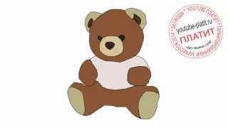Как нарисовать грустного плюшевого медведя карандашом(Как нарисовать медведя поэтапно карандашом за короткий промежуток времени. Видео рассказывает о том, как..., 2014-07-10T14:08:13.000Z)