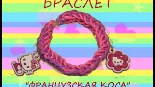 ≊ Rainbow Loom /БРАСЛЕТ из резинок