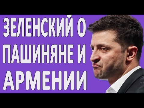 ЗЕЛЕНСКИЙ про Пашиняна, Армянский народ и Армению #новости2019 #Украина #Армения #Политика