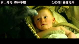 《泰山傳奇: 森林爭霸》THE LEGEND OF TARZAN F2 香港版電影預告
