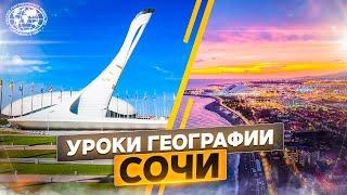 Уроки географии Сочи Русское географическое общество