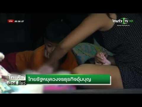 """ปฏิบัติการไทยรัฐหยุดวงจรธุรกิจ """"อุ้มบุญ"""""""