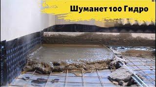 Інструкція з монтажу звукоізоляції підлоги під стяжку Шуманет 100Комби Шуманет 100 Гідро. Шумоізоляція