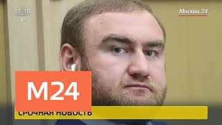Смотреть видео Сенатора Арашукова задержали в зале заседаний Совета Федерации - Москва 24 онлайн