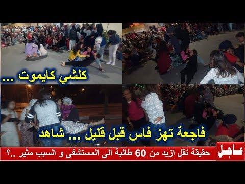 عاجل اليوم ... فاجعة تهز مدينة فاس بعد نقل ازيد 60 طالبة الى المستشفى في حالة خطيرة و السبب ..؟