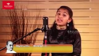Ente Bhasha I Vallathol Kavitha I  Adithi Nair for Galleria Entertainment