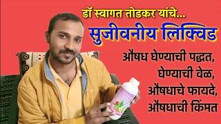 शुद्ध संजीवनी औषध / डॉ स्वागत तोडकर / Dr Swagat Todkar Sanjivani liquid