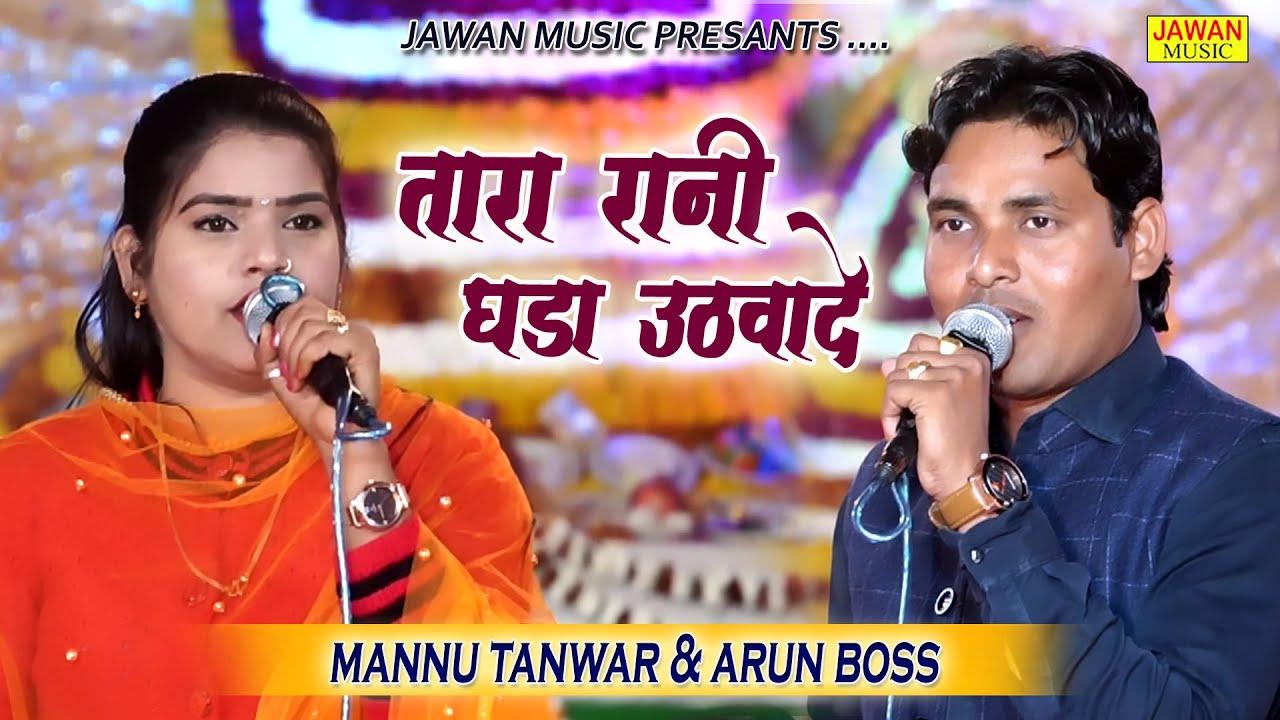 Download तारा रानी घड़ा उठादे   Mannu Tanwar & Arun Boss   किस्सा राजा हरिश्चंद्र  Haryanvi Ragni  Jawan Music