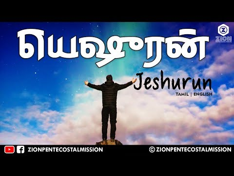 TPM Messages | Jeshurun | Pas.Durai | Bible Sermons | Christian Messages | Tamil | English | ZPM