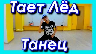 Новый танец под песню ГРИБЫ - ТАЕТ ЛЁД