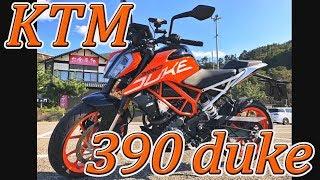 【KTM 390 DUKE】たのちぃ(⋈◍>◡<◍)。✧♡