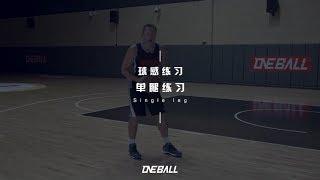 |THE WAY TO NBA 第一季:加農貝克球感訓練:單腿練習|