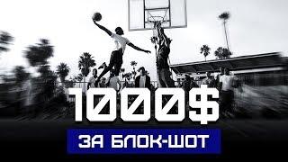 1000$ за Блок-Шот. Концерт МОНАТИКА в LA   Smoove