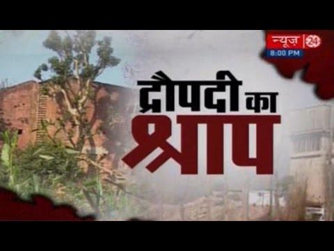 Aaj Ka Raaj : Draupadi ka Shraap (Hastinapur , Meerut )