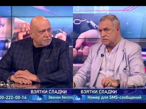 Коррупция в России: каков её реальный объем и возможна ли продуктивная борьба с ней? ОТРажение