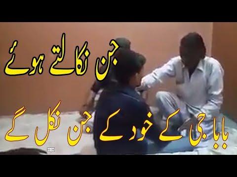 Jin Nikalna  Peer Ke Khud Hi Jin Nikal Gye  Funny Peer  Pakistan Peer
