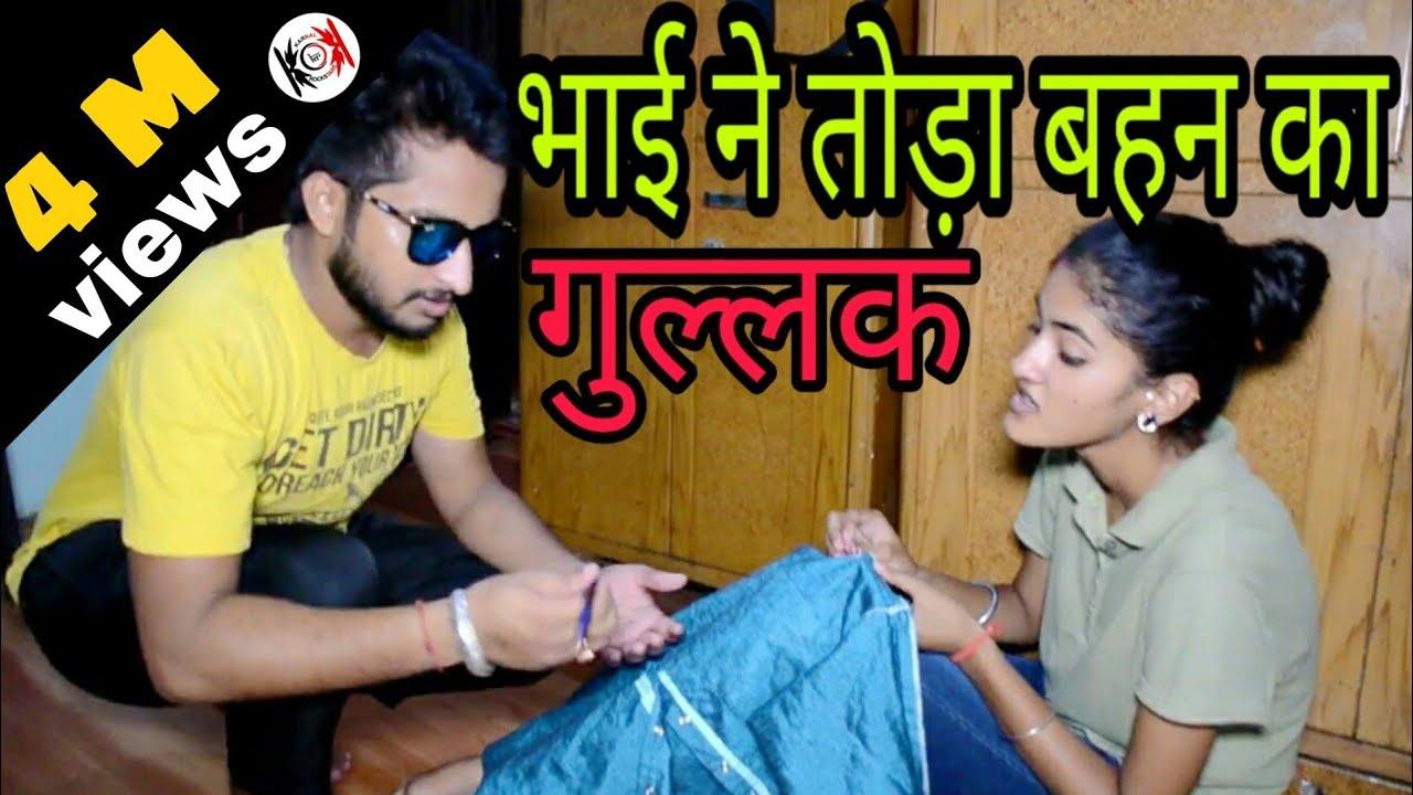Download Bhai Behan ka pyaar   #BhaiVsBehan   #loveStory   #HeartTouching  ♥Rakhi special   karnal Rockstars