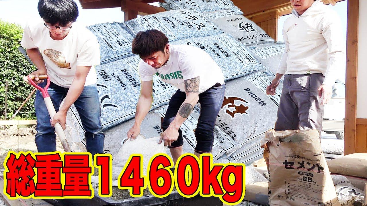 総重量約1500kgのコンクリートを庭のあちこちに埋めていく!