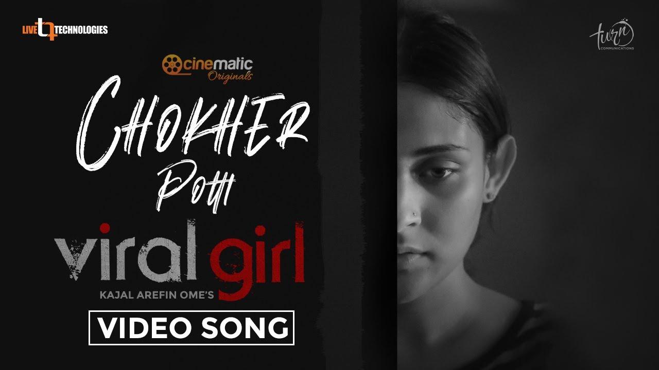 Chokher Potti | Ost of Viral Girl | Mehazabien Chowdhury | Kajal Arefin Ome | Souren | Nadia Dora
