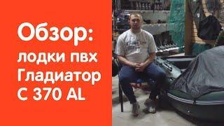 Надувная лодка Гладиатор C 370 AL (цвет зеленый) - обзор от магазина v-lodke.ru
