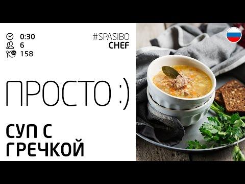 Супа с гречкой