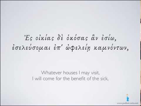 Hippocratic Oath reconstructed ancient Greek pronunciation