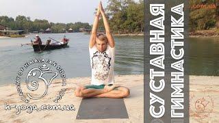 Захар Джанака - Суставная Гимнастика (Гималайская Сиддха-Йога)