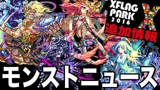 モンストニュース[8/19] 獣神化ゼウス・ミカエルステータス発表!XFLAG PARK追加情報も! thumbnail